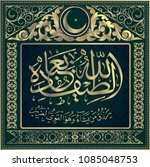 islamic calligraphy from the... | Shutterstock .eps vector #1085048753