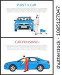polishing and paint a car color ... | Shutterstock .eps vector #1085127047