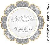 ramadan karem islamic greeting...   Shutterstock . vector #1085407577