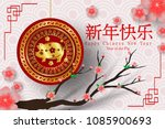 2019 happy chinese new year of... | Shutterstock .eps vector #1085900693