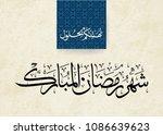 welcome ramadan arabic... | Shutterstock .eps vector #1086639623