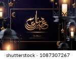 mysterious eid mubarak... | Shutterstock . vector #1087307267