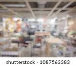 abstract blur  interior   Shutterstock . vector #1087563383