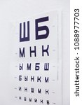 Small photo of MOSCOW, RUSSIA - APRIL 27, 2018: Ophthalmic chart for checking visual acuity. Russian letters or soviet version. USSR. Doctor's office. Optics store. BW (black and white) version