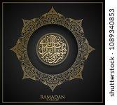 ramadan kareem greeting... | Shutterstock .eps vector #1089340853