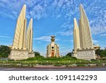 Small photo of Democracy Monument Is symbolic Of change Governance of Thailand From the absolute monarchy. On June 24, 1939, after a seven-year transition from rule to democracy.
