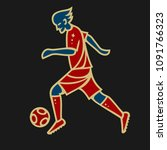 football player dribbling with... | Shutterstock .eps vector #1091766323