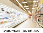 abstract blur supermarket...   Shutterstock . vector #1091810027