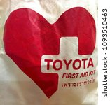 """Small photo of Bangkok, Thailand - 2018 May 15 : Toyota's First Aid Kit bag welfare for permanent employee and thai sentence is """"Because we care"""""""