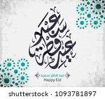 arabic islamic calligraphy of... | Shutterstock .eps vector #1093781897
