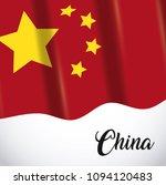 china flag design | Shutterstock .eps vector #1094120483