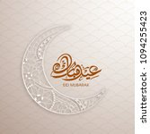 eid mubarak greeting card with... | Shutterstock .eps vector #1094255423