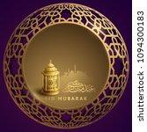 eid mubarak arabic calligraphy... | Shutterstock .eps vector #1094300183