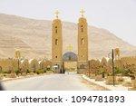 monastery st.antoniy egypt  3d... | Shutterstock . vector #1094781893