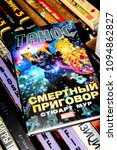 Small photo of SAINT PETERSBURG, RUSSIA - MAY 20, 2018: Russian version of the comic book about Thanos and the Infinity Stones , Marvel company