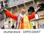 varanasi   india   13 november...   Shutterstock . vector #1095110657