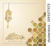 eid mubarak greeting card... | Shutterstock .eps vector #1095377573