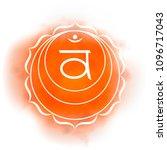 second  sacral chakra  ... | Shutterstock .eps vector #1096717043