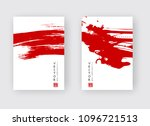 red ink brush stroke on white... | Shutterstock .eps vector #1096721513