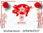 2019 happy chinese new year of... | Shutterstock .eps vector #1096965527