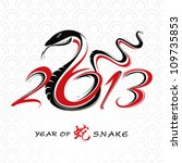 new year's card with snake | Shutterstock .eps vector #109735853