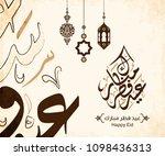 arabic islamic calligraphy of... | Shutterstock .eps vector #1098436313