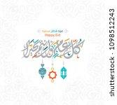 happy of eid  eid mubarak...   Shutterstock .eps vector #1098512243