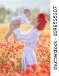 mother with baby playing in a...   Shutterstock . vector #1098535307