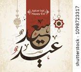 happy eid in arabic calligraphy ...   Shutterstock .eps vector #1098723317