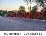 rostov on don  russia may 25 ... | Shutterstock . vector #1098865553