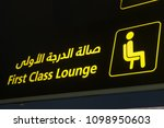 first class lounge guideline... | Shutterstock . vector #1098950603