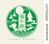dragon boat festival... | Shutterstock .eps vector #1099321217