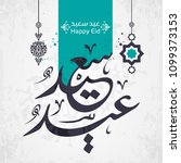 illustration eid al fitr is an... | Shutterstock .eps vector #1099373153