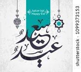 Illustration Eid Al Fitr Is An...