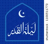 laylat al qadr night of destiny ... | Shutterstock .eps vector #1100511773