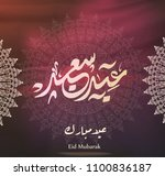illustration of eid mubarak and ... | Shutterstock .eps vector #1100836187