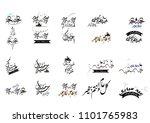 illustration of eid mubarak and ...   Shutterstock .eps vector #1101765983