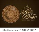 illustration of eid mubarak and ...   Shutterstock .eps vector #1102592837