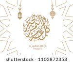 arabic calligraphy vectors of... | Shutterstock .eps vector #1102872353