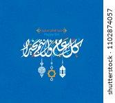 happy of eid  eid mubarak...   Shutterstock .eps vector #1102874057