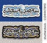 vector logos for islamic new... | Shutterstock .eps vector #1104447893