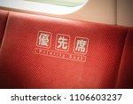 taito  tokyo  japan may 31 ... | Shutterstock . vector #1106603237