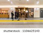 chiyoda  tokyo  japan  may 30 ... | Shutterstock . vector #1106625143