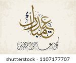eid mubarak arabic calligraphy...   Shutterstock .eps vector #1107177707