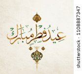 eid mubarak greeting card . the ... | Shutterstock .eps vector #1108887347