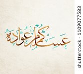 eid mubarak greeting card . the ... | Shutterstock .eps vector #1109077583