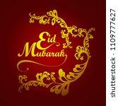 eid mubarak  calligraphic...   Shutterstock .eps vector #1109777627
