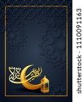 arabic calligraphic golden text ... | Shutterstock .eps vector #1110091163