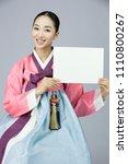 young woman in korean...   Shutterstock . vector #1110800267