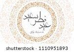 eid greetings written in arabic ...   Shutterstock .eps vector #1110951893